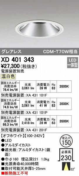 オーデリック(ODELIC) [XD401343] LEDダウンライト【送料無料】