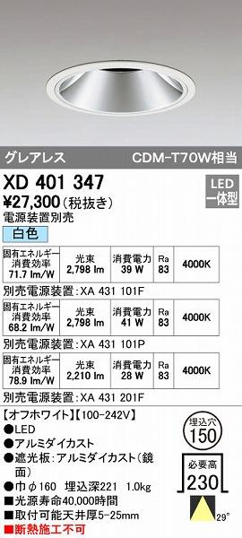 オーデリック ODELIC XD401347 LEDダウンライト【送料無料】