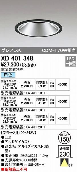 オーデリック(ODELIC) [XD401348] LEDダウンライト【送料無料】