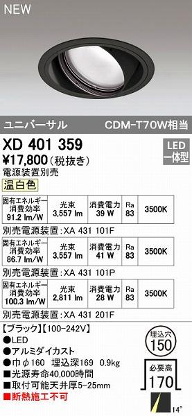 オーデリック ODELIC XD401359 LEDダウンライト【送料無料】