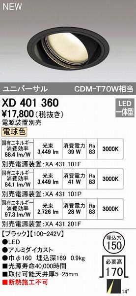 オーデリック ODELIC XD401360 LEDダウンライト【送料無料】