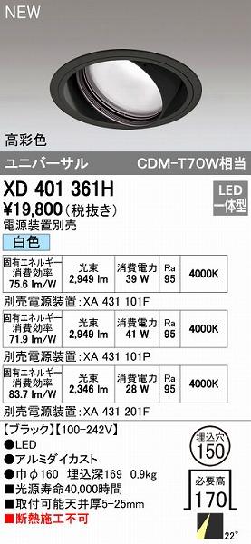 オーデリック ODELIC XD401361H LEDダウンライト【送料無料】
