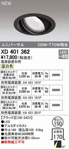 オーデリック ODELIC XD401362 LEDダウンライト【送料無料】
