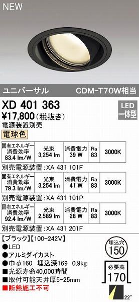 オーデリック ODELIC XD401363 LEDダウンライト【送料無料】