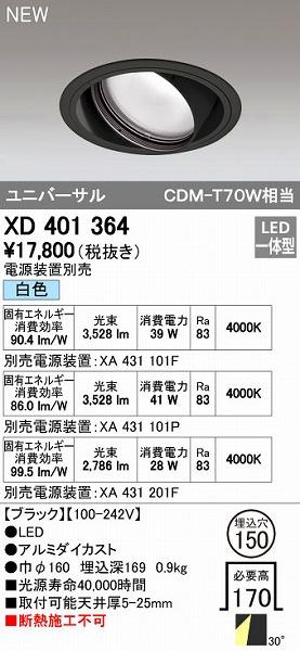 オーデリック ODELIC XD401364 LEDダウンライト【送料無料】