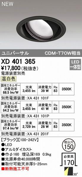オーデリック ODELIC XD401365 LEDダウンライト【送料無料】
