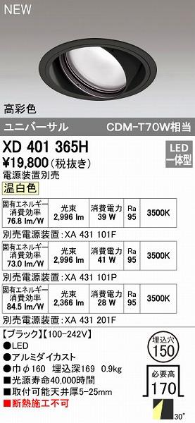 オーデリック ODELIC XD401365H LEDダウンライト【送料無料】