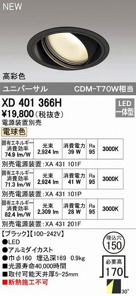 オーデリック ODELIC XD401366H LEDダウンライト【送料無料】