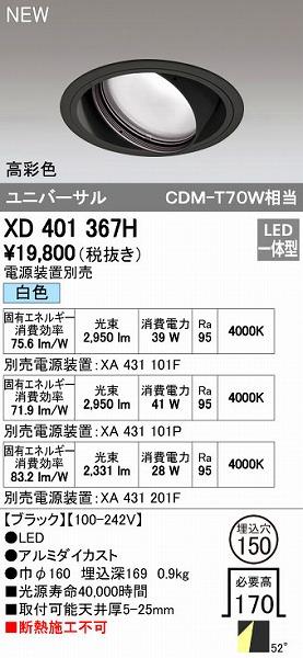 オーデリック ODELIC XD401367H LEDダウンライト【送料無料】