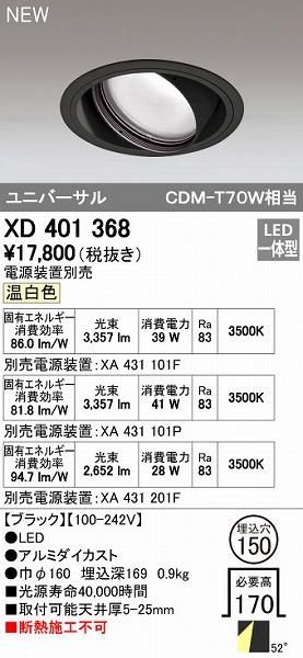 オーデリック ODELIC XD401368 LEDダウンライト【送料無料】