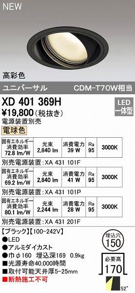 オーデリック ODELIC XD401369H LEDダウンライト【送料無料】