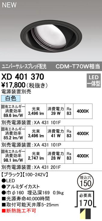 オーデリック ODELIC XD401370 LEDダウンライト【送料無料】
