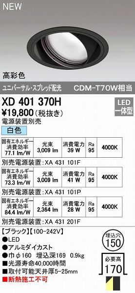 オーデリック ODELIC XD401370H LEDダウンライト【送料無料】