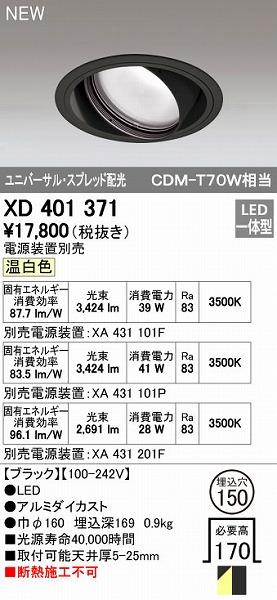 オーデリック ODELIC XD401371 LEDダウンライト【送料無料】