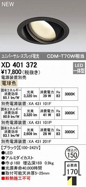 オーデリック ODELIC XD401372 LEDダウンライト【送料無料】
