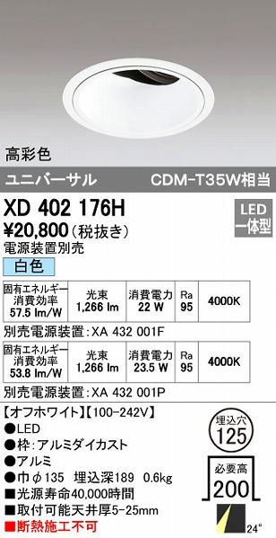 オーデリック ODELIC XD402176H LEDダウンライト【送料無料】