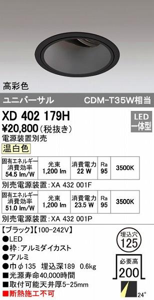 オーデリック ODELIC XD402179H LEDダウンライト【送料無料】