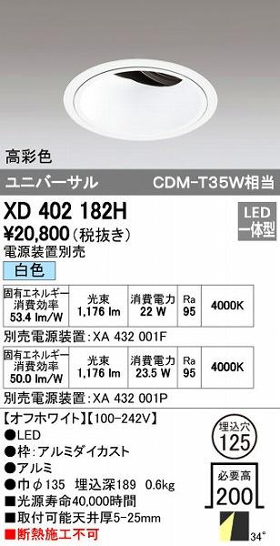 オーデリック ODELIC XD402182H LEDダウンライト【送料無料】