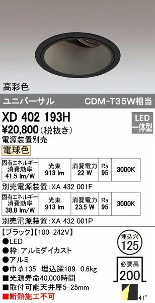 オーデリック ODELIC XD402193H LEDダウンライト【送料無料】