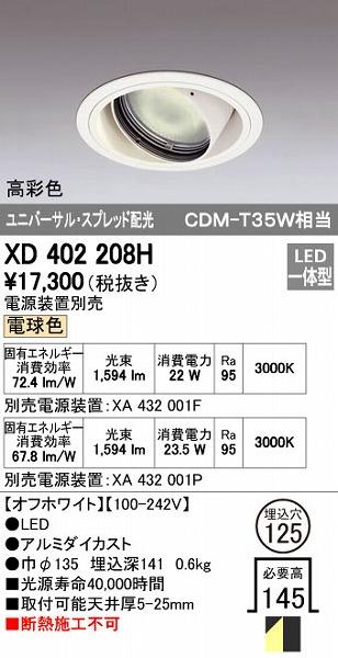オーデリック ODELIC XD402208H LEDダウンライト【送料無料】