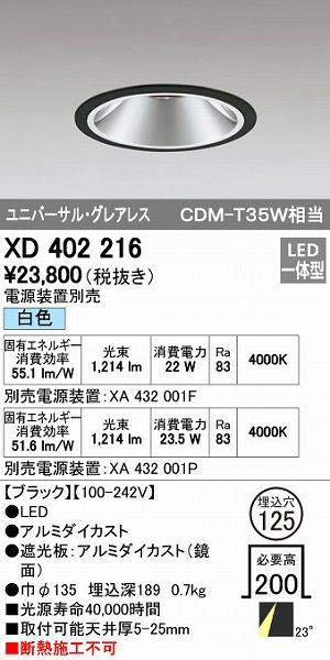 オーデリック ODELIC XD402216 LEDダウンライト【送料無料】