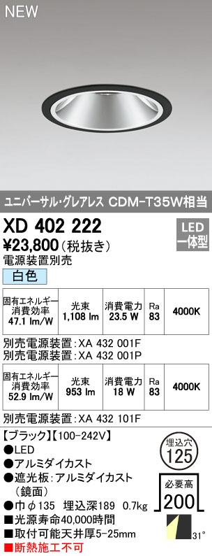 オーデリック(ODELIC) [XD402222] LEDダウンライト【送料無料】