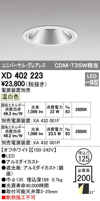 オーデリック(ODELIC) [XD402223] LEDダウンライト【送料無料】