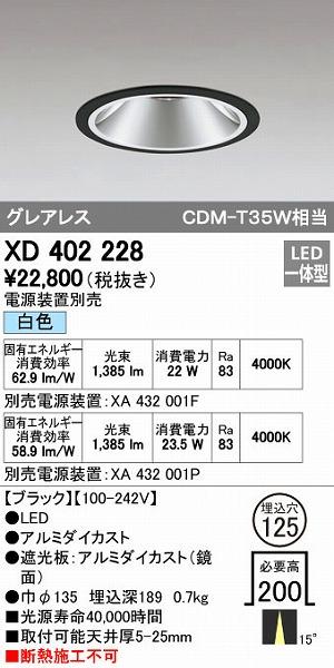 オーデリック ODELIC XD402228 LEDダウンライト【送料無料】