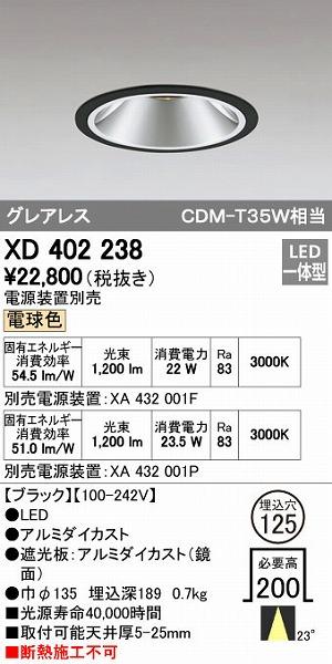 オーデリック ODELIC XD402238 LEDダウンライト【送料無料】