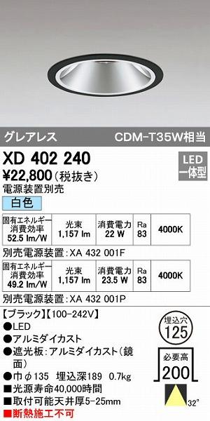 オーデリック ODELIC XD402240 LEDダウンライト【送料無料】