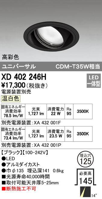 オーデリック ODELIC XD402246H LEDダウンライト【送料無料】