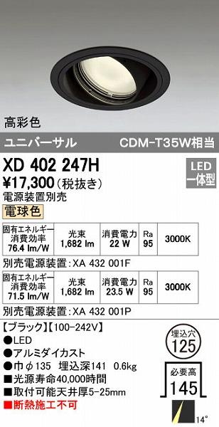 オーデリック ODELIC XD402247H LEDダウンライト【送料無料】