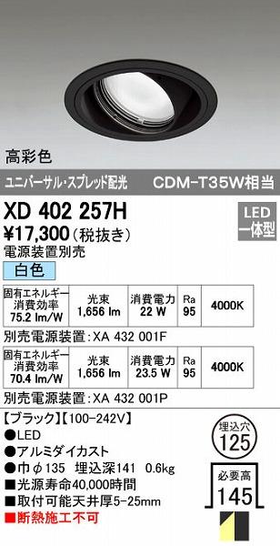 オーデリック ODELIC XD402257H LEDダウンライト【送料無料】