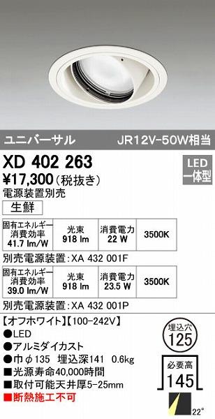 オーデリック ODELIC XD402263 LEDダウンライト【送料無料】