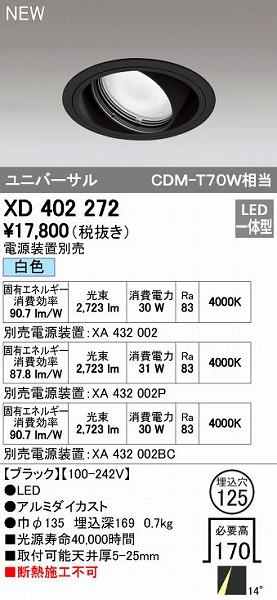オーデリック ODELIC XD402272 LEDダウンライト【送料無料】