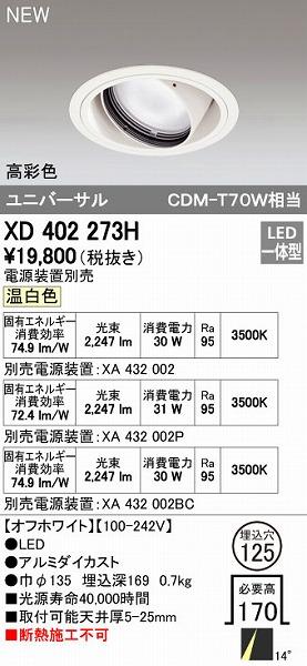 オーデリック ODELIC XD402273H LEDダウンライト【送料無料】