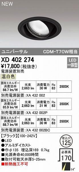 オーデリック ODELIC XD402274 LEDダウンライト【送料無料】