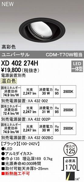 オーデリック ODELIC XD402274H LEDダウンライト【送料無料】