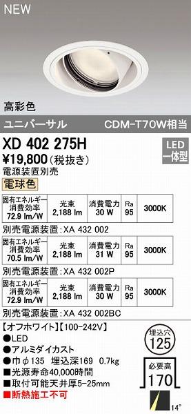 オーデリック ODELIC XD402275H LEDダウンライト【送料無料】