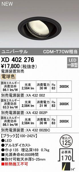 オーデリック ODELIC XD402276 LEDダウンライト【送料無料】