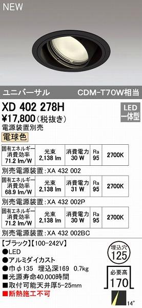 オーデリック ODELIC XD402278H LEDダウンライト【送料無料】