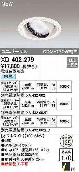 オーデリック ODELIC XD402279 LEDダウンライト【送料無料】