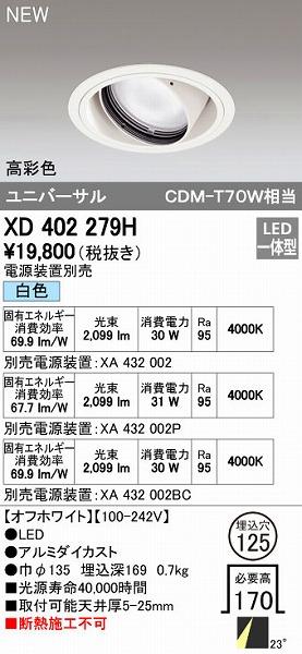 オーデリック ODELIC XD402279H LEDダウンライト【送料無料】
