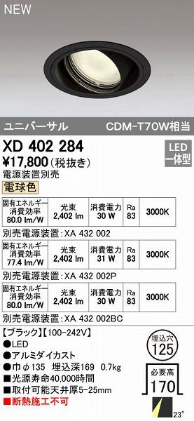 オーデリック ODELIC XD402284 LEDダウンライト【送料無料】
