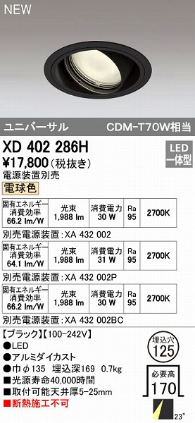 オーデリック ODELIC XD402286H LEDダウンライト【送料無料】
