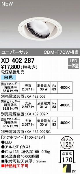 オーデリック ODELIC XD402287 LEDダウンライト【送料無料】