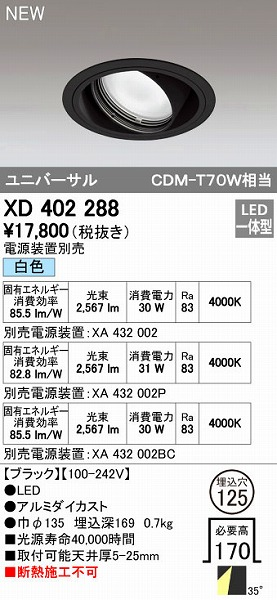 オーデリック ODELIC XD402288 LEDダウンライト【送料無料】