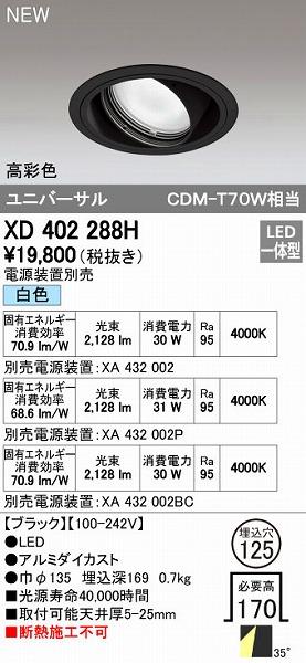 オーデリック ODELIC XD402288H LEDダウンライト【送料無料】