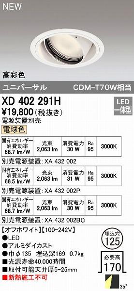 オーデリック ODELIC XD402291H LEDダウンライト【送料無料】