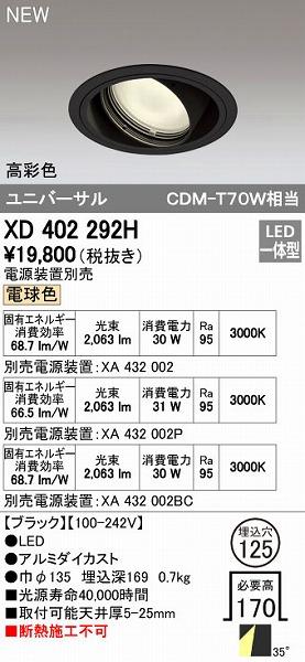 オーデリック ODELIC XD402292H LEDダウンライト【送料無料】